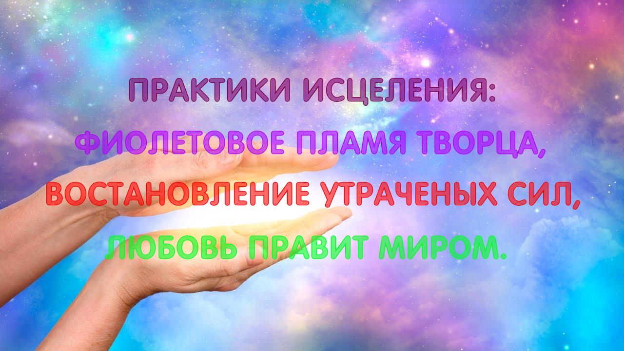 Практики исцеления. Фиолетовое пламя. Любовь правит миром.