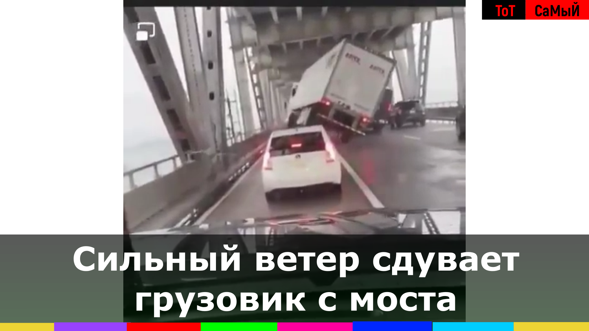 Сильный ветер чуть не сдул грузовик с моста в Сан-Франциско Калифорния,