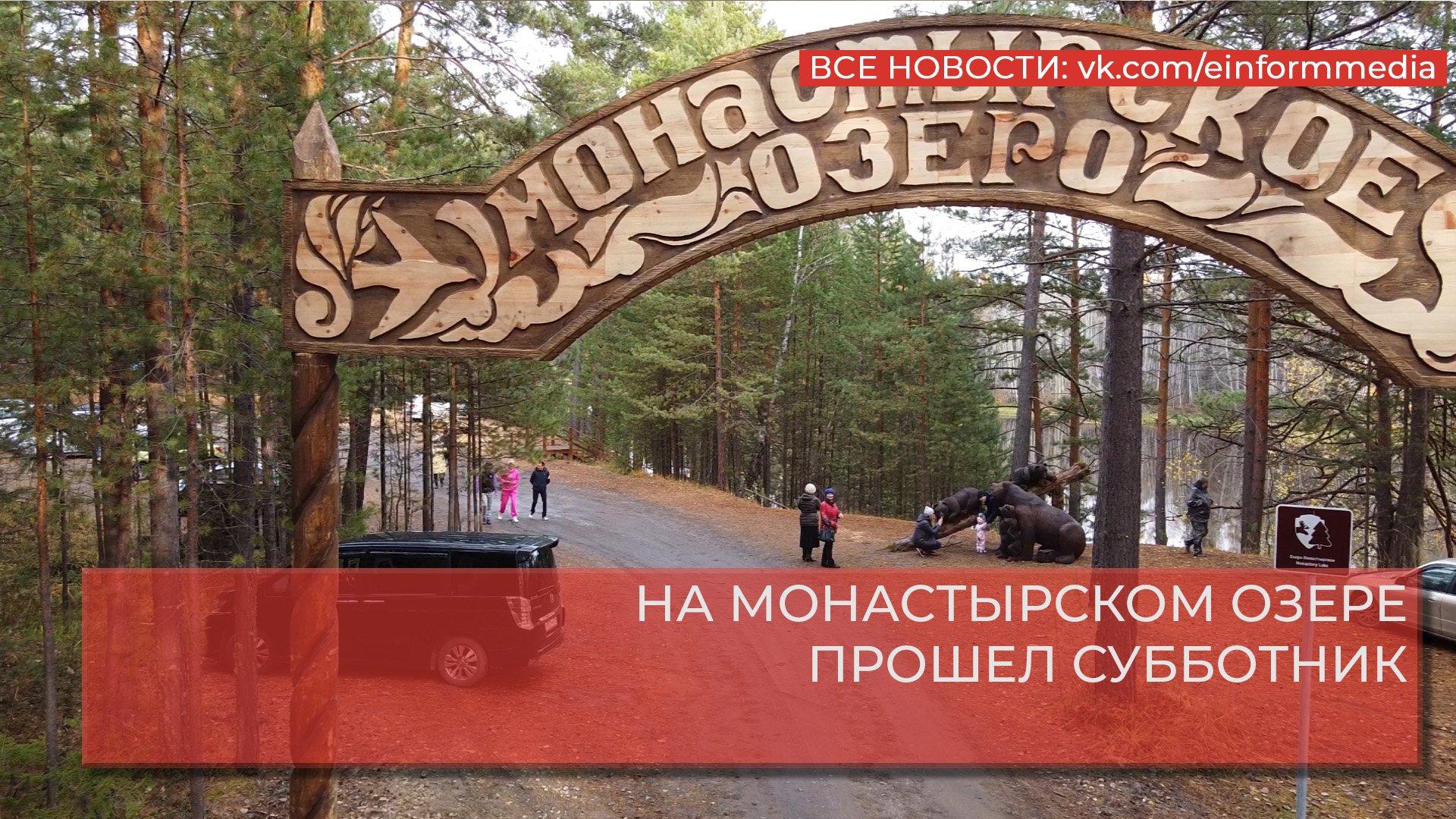 НА МОНАСТЫРСКОМ ОЗЕРЕ ПРОШЕЛ СУББОТНИК.mp4