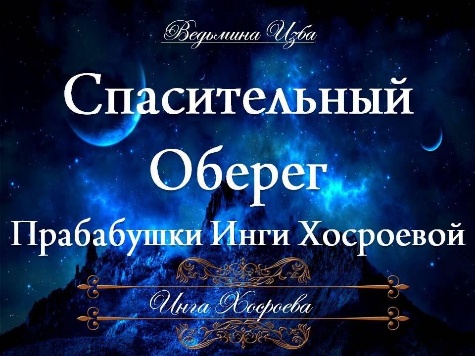 СПАСИТЕЛЬНЫЙ ОБЕРЕГ МОЕЙ ПРАБАБУШКИ Ритуал Инги Хосроевой для всех
