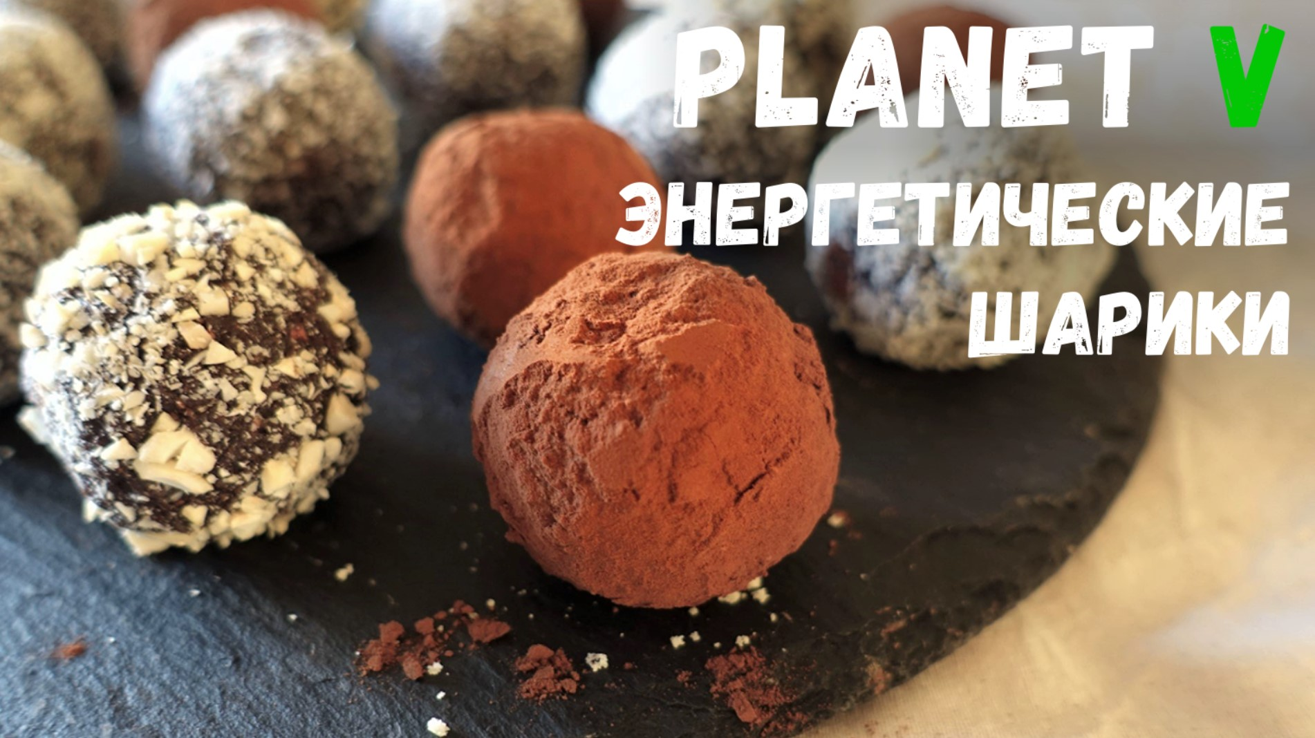 Energy Balls ❘ Полезные конфеты без сахара ❘ Веган