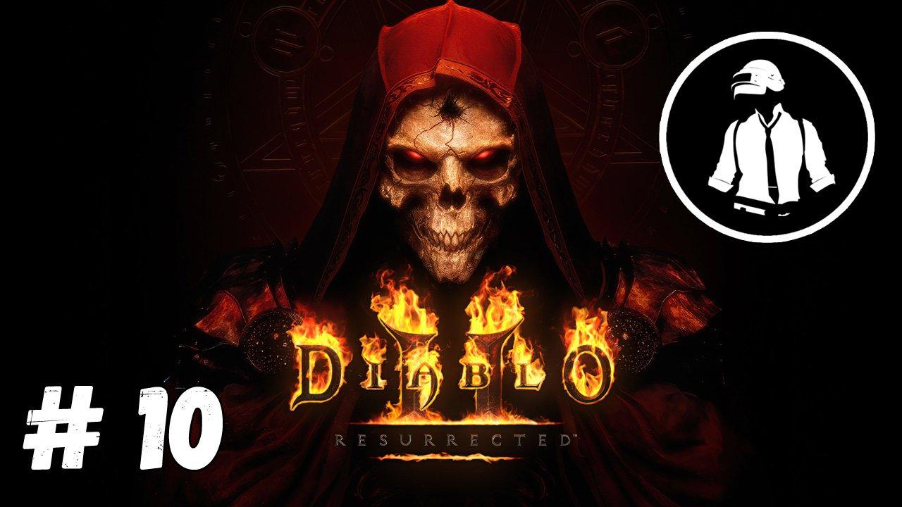 Diablo 2 Resurrected - Часть 10