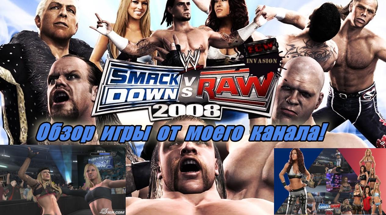 Smack Down vs Raw 2008 Featuring ECW (9 часть Обзор игры) Sony Playstation 2 - HD - Full.