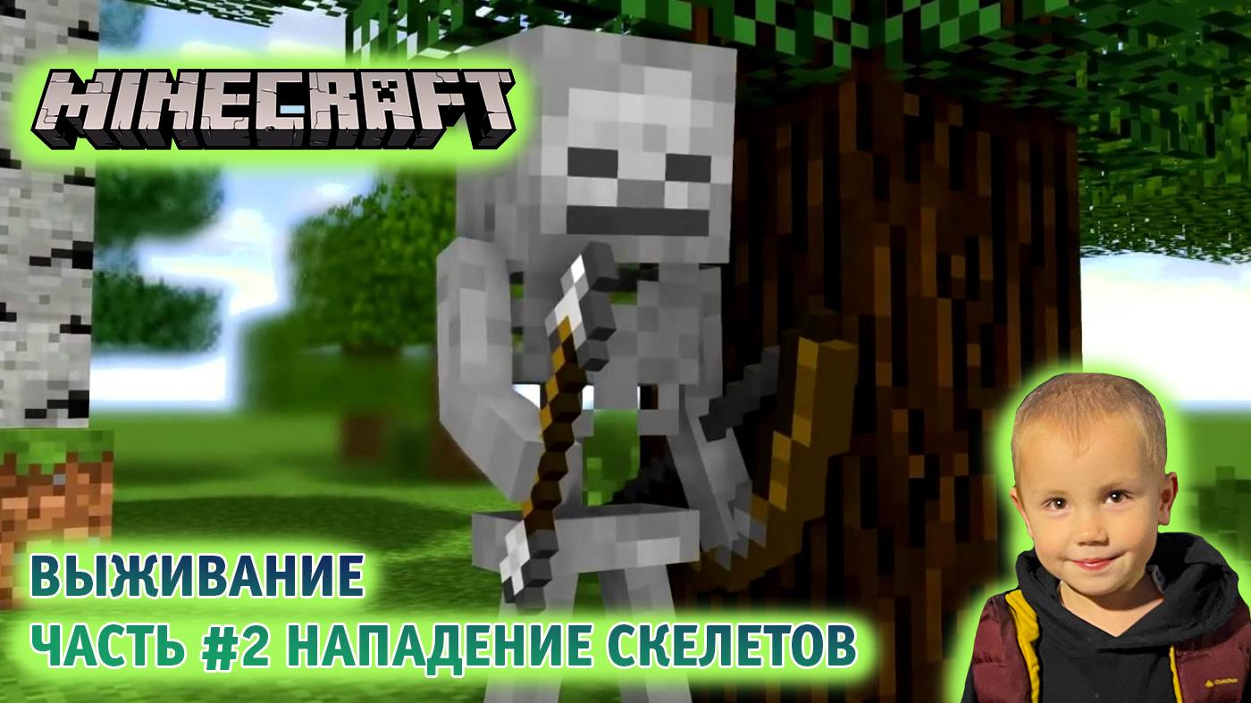 Minecraft Выживание ➤ Часть #2 ➤ Нубы пытаются выжить и пройти игру Майнкрафт ➤ Нападение скелета