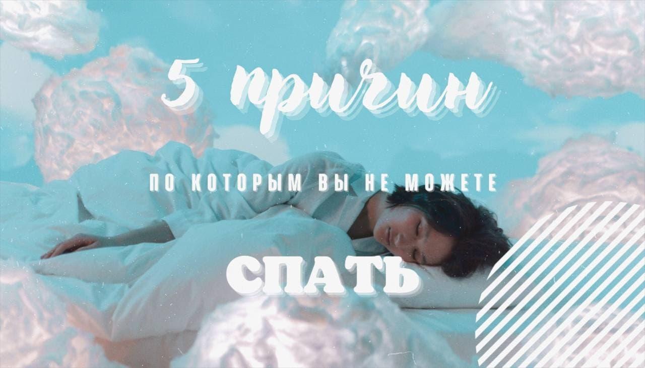 5 причин, по которым вы не можете спать