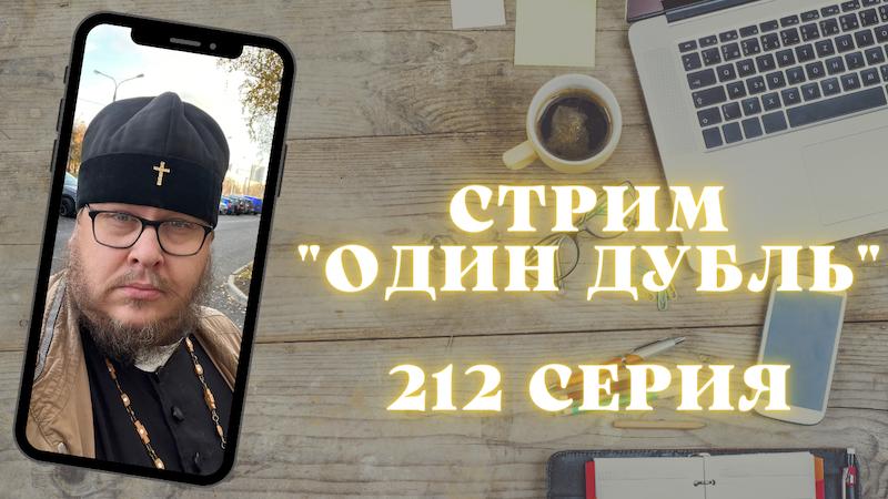 Один дубль. 212 серия. Ответ священника. Митрополит Павел Бегичев.