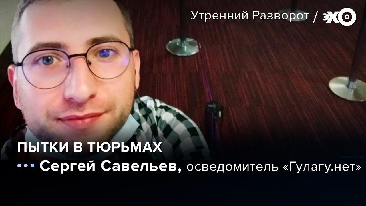 Разоблачитель ФСИН про пытки и месть силовиков // 19.10.2021