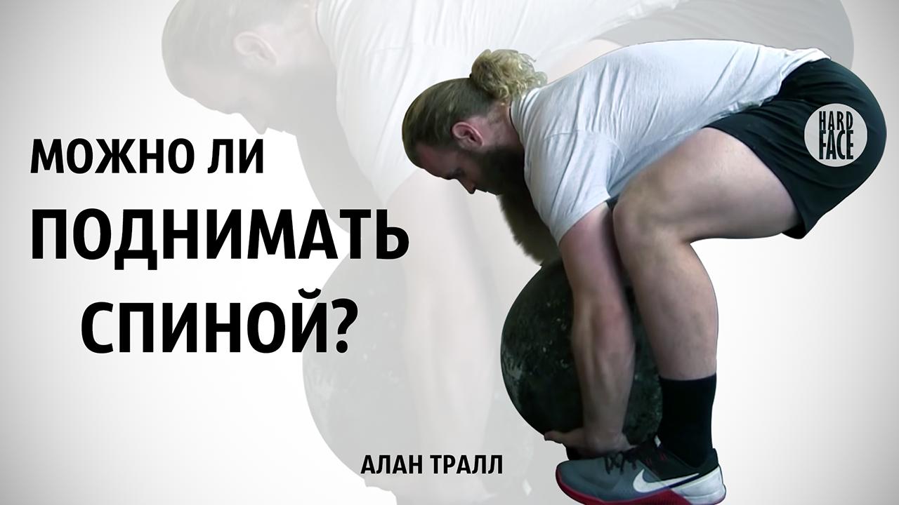 Можно ли поднимать спиной?