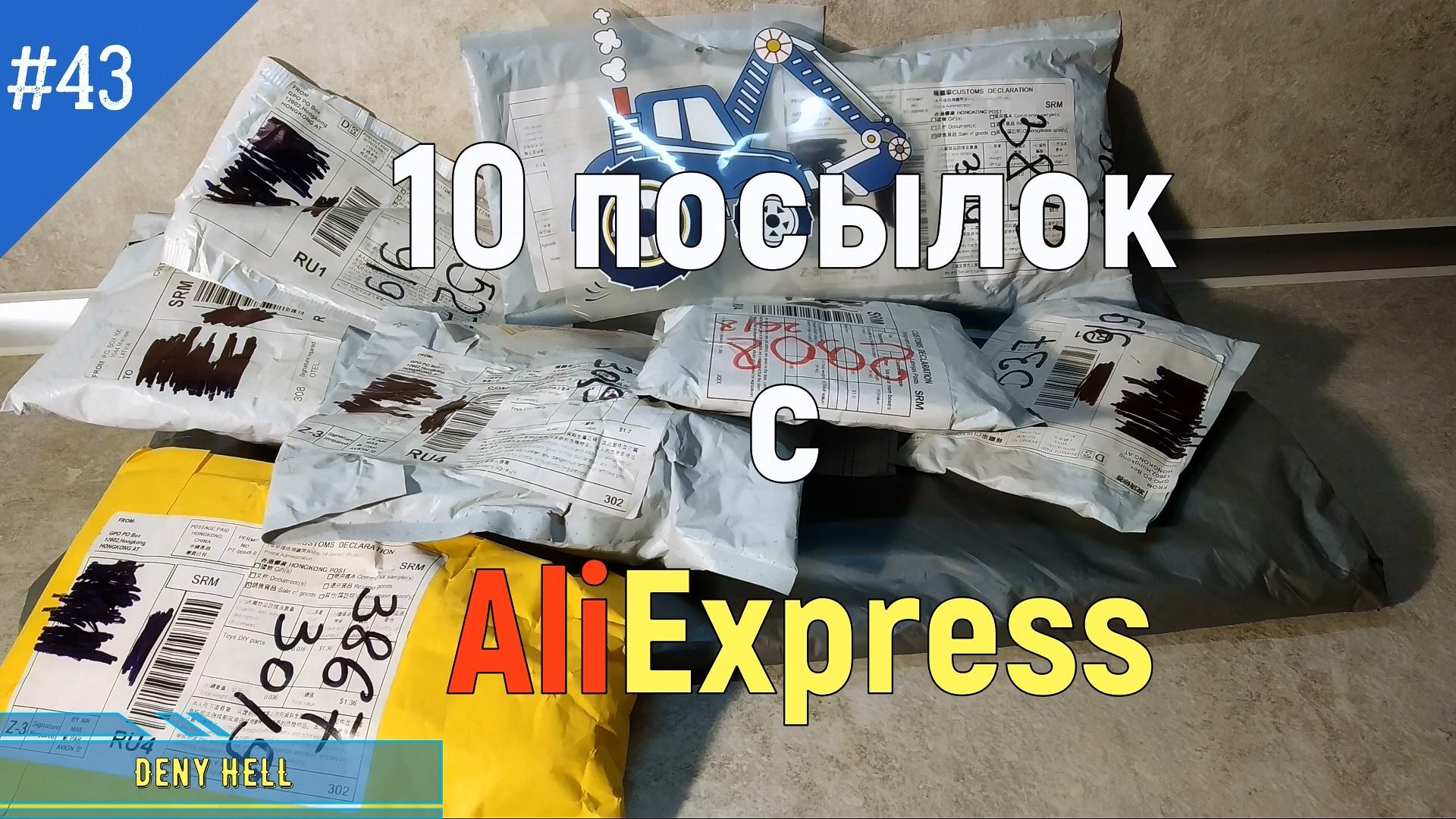 Распаковка посылок с Алиэкспресс. 10 посылок с AliExpress! Посылки с Китая_43