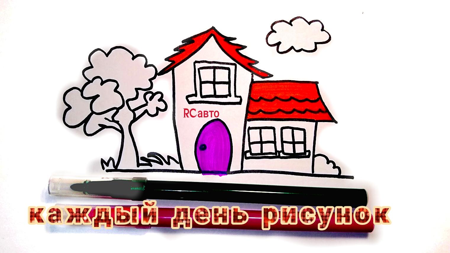 Как нарисовать ДОМ / how to draw Draw a HOUSE / рисунки для срисовки
