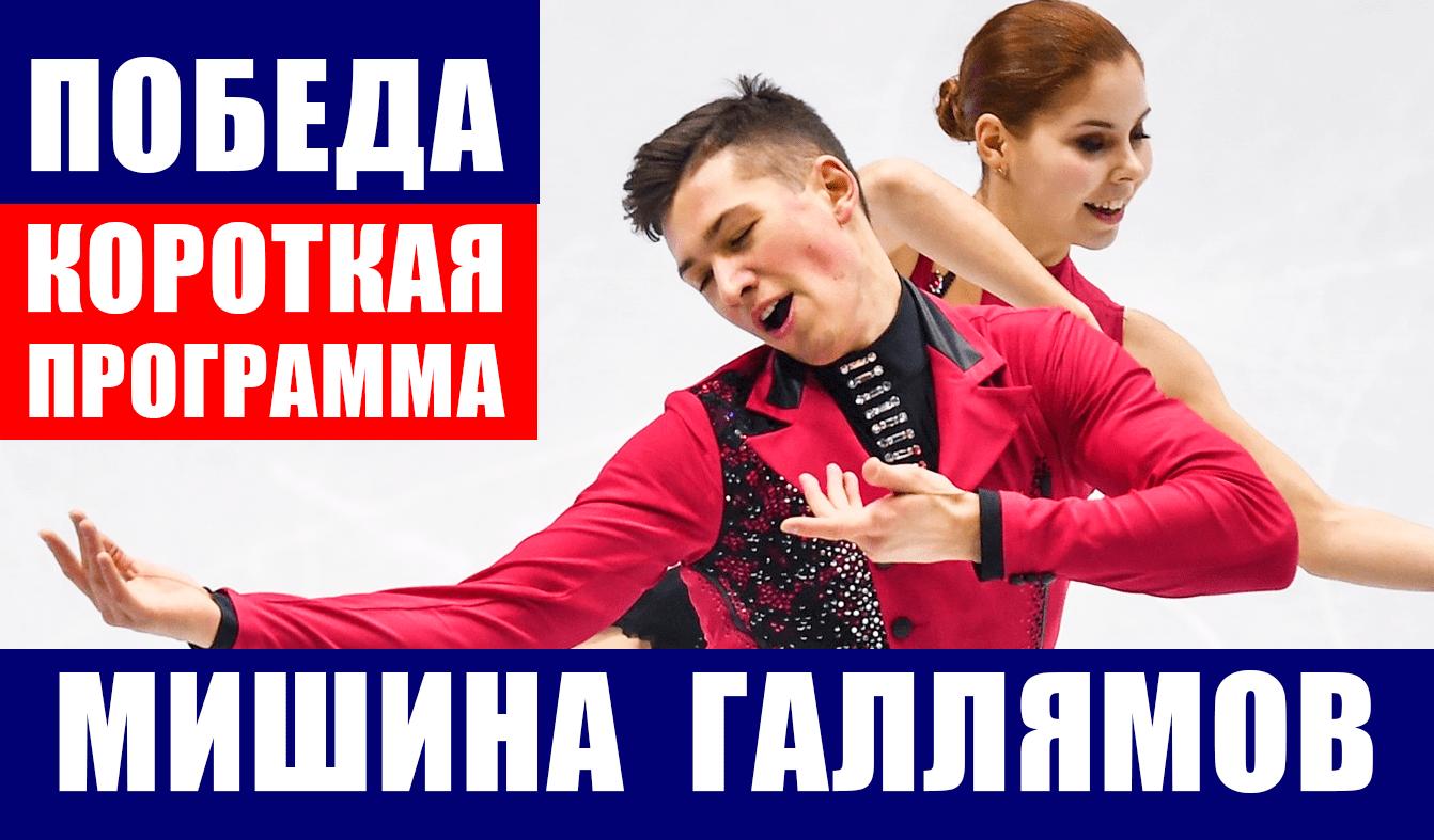 Фигурное катание. Кубок России 3 этап. Мишина и Галлямов выиграли короткую программу.