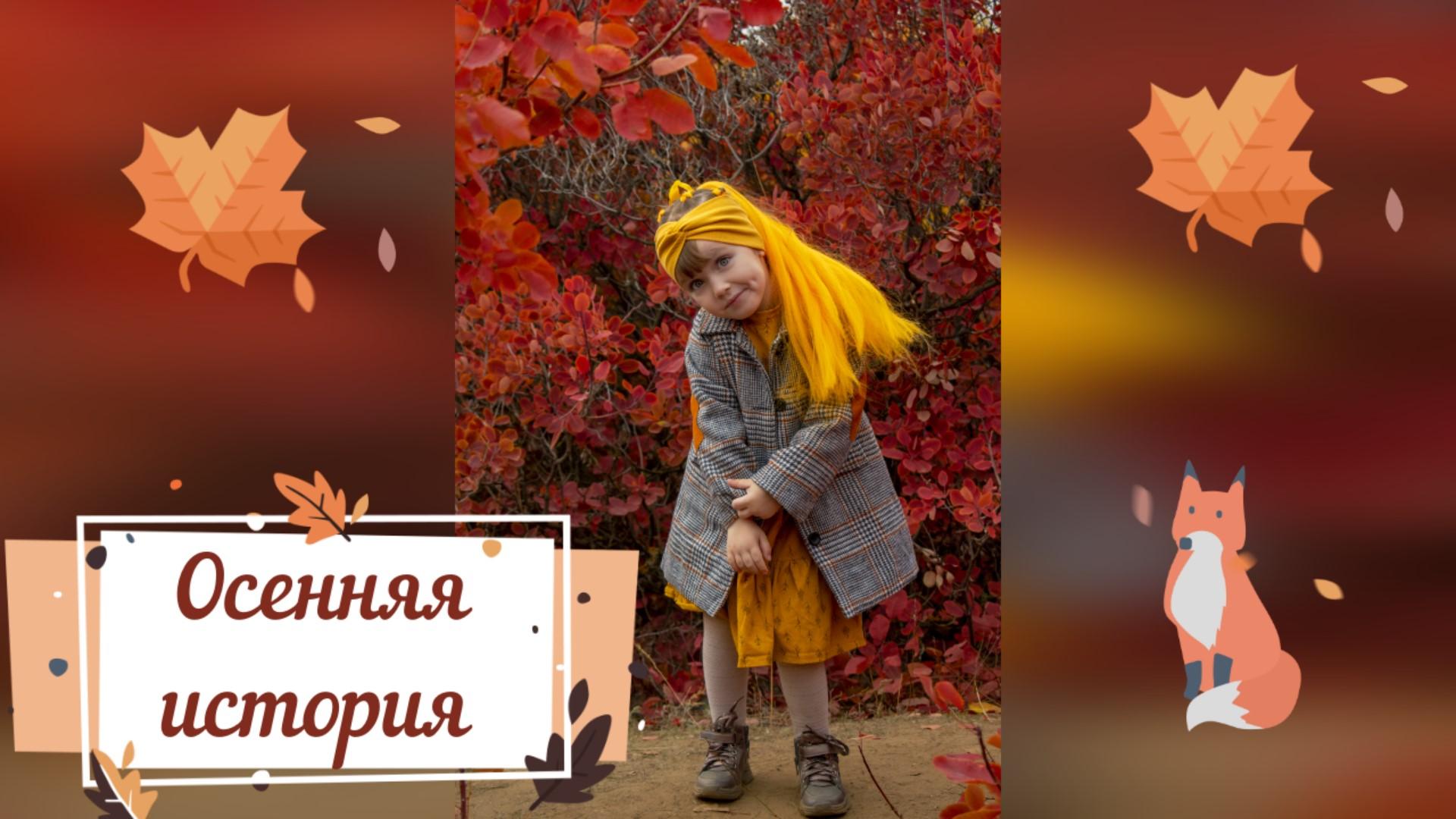 Осенняя история Софьи - Фотосессия и прогулка в парке с белками