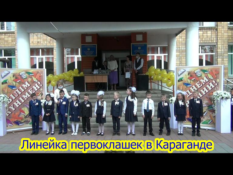 1 сентября линейка 1А, 1Б класса гимназии №97 г.Караганды