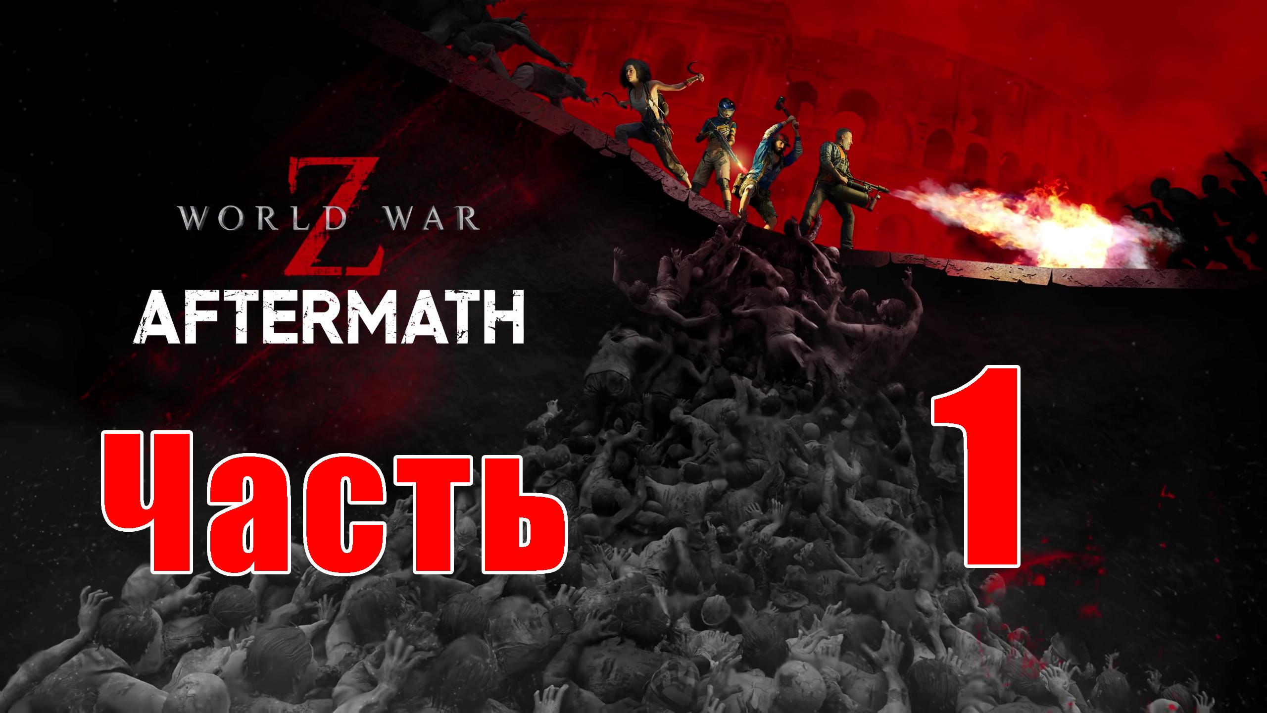 Эпизод 1 Нью-Йорк ➤ Сошествие ➤ World War Z Aftermath - на ПК ➤ Прохождение # 1 ➤