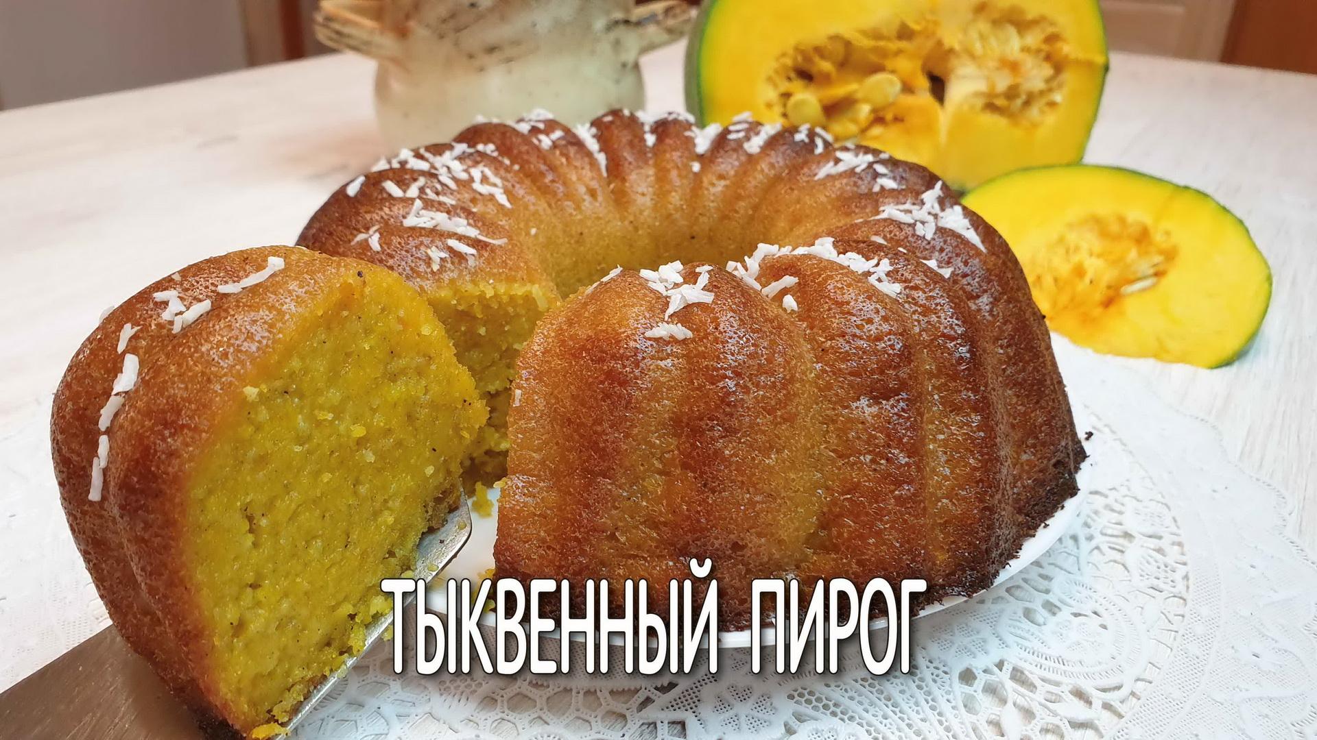 Ароматный тыквенный пирог. Готовим вкуснейший манник из тыквы. Тыквенные рецепты на скорую руку.