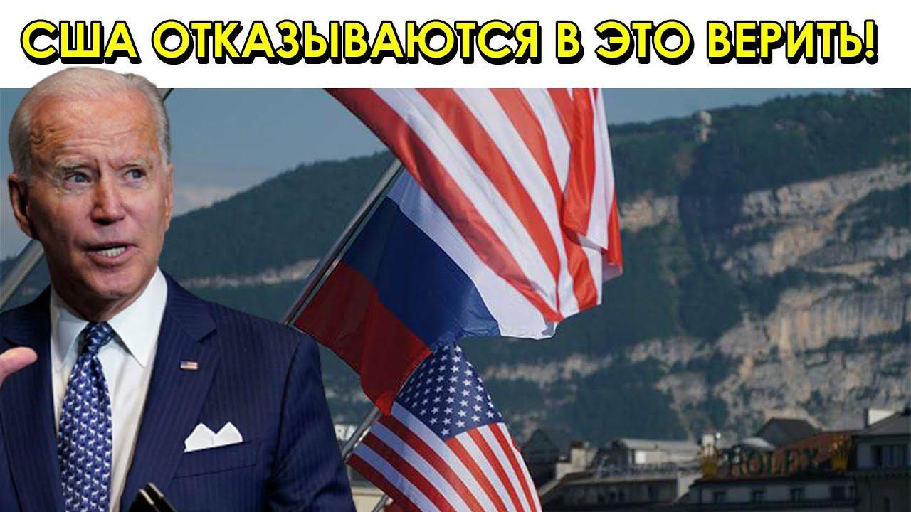США ошеломлены: Оказывается Россия не разорвана в клочья!
