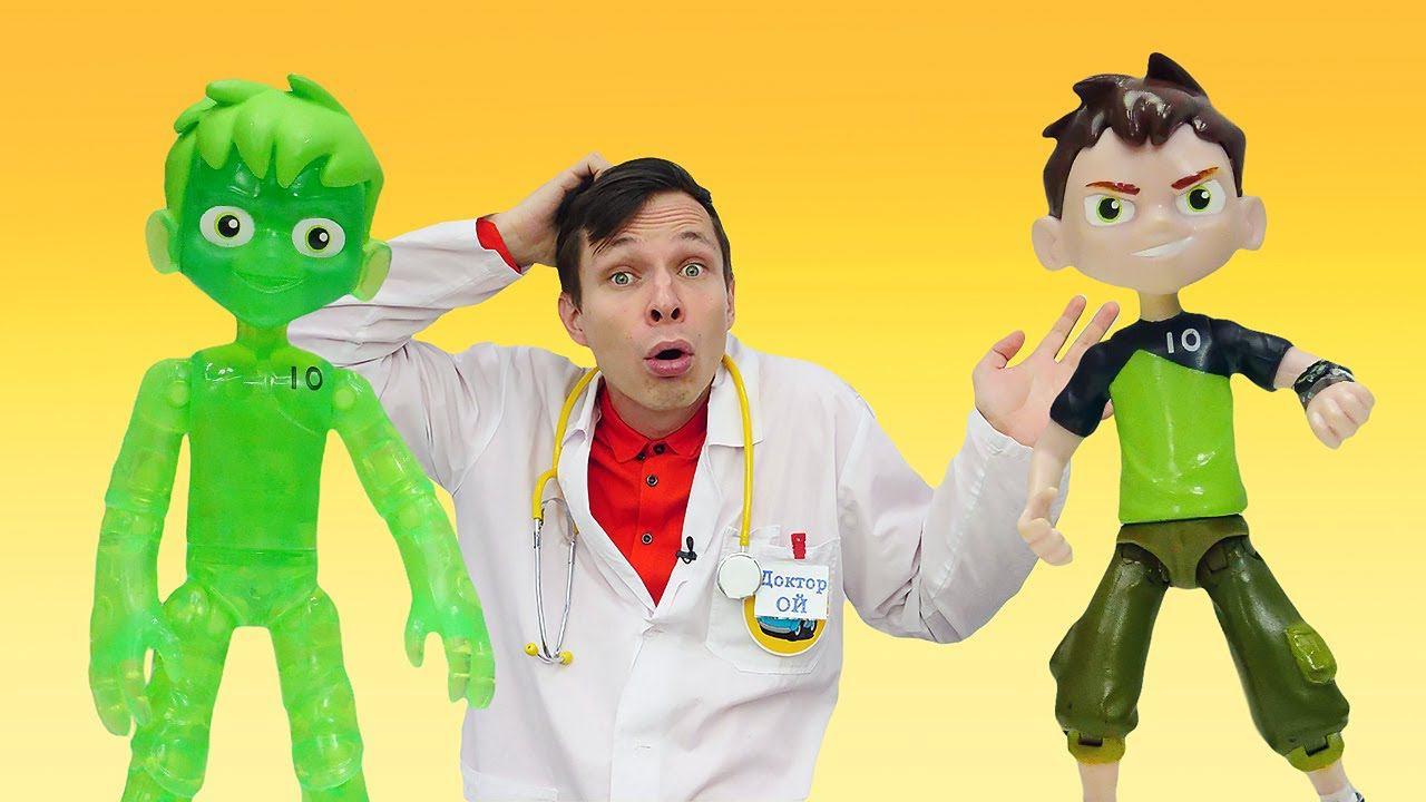 Видео про супергероев Бен 10: Почему игрушка Бен Тен стал зеленым?! Игры в доктора и больницу