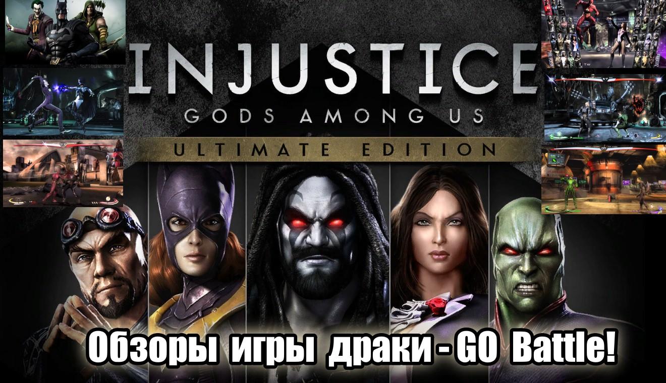 Injustice Gods Among Us Ultimate Edition (Супергерои драки поединки) # 25. PC - RUS - HD - Full.