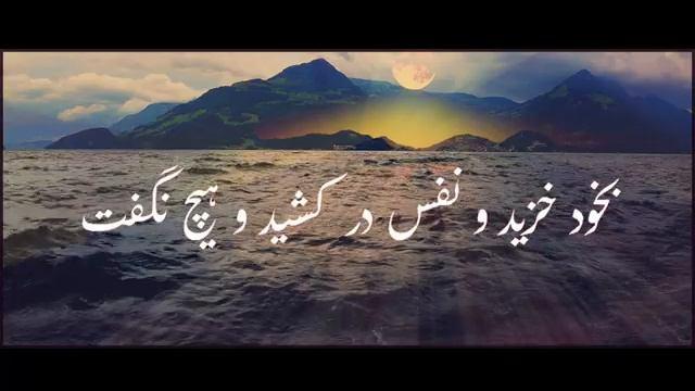 Nashenas _ Allama Iqbal _ 4k _ به بحر رفتم و گفتم به موج بیتابی _ ناشناس _ اقبال.mp4