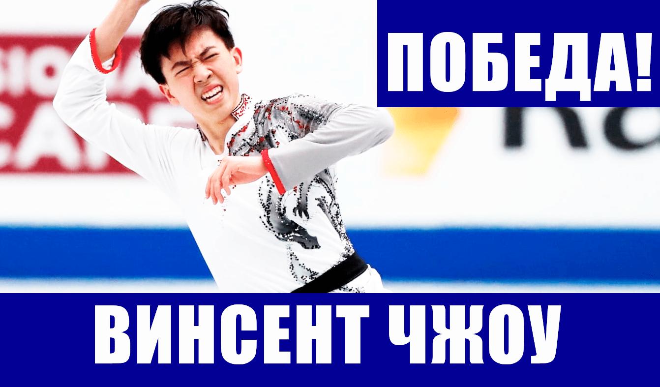 Фигурное катание. Винсент Чжоу победил на Гран-при Скейт Америка.