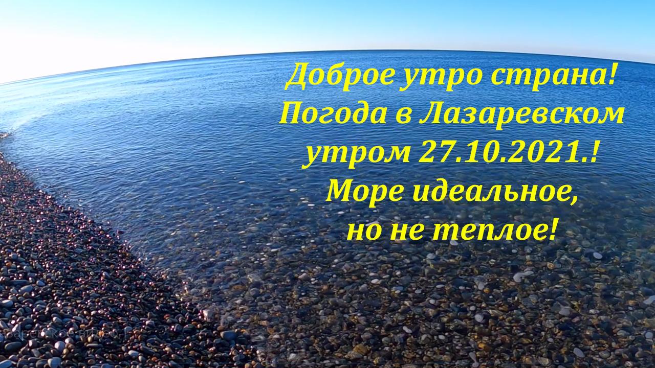 Доброе утро страна! 27.10.2021. Погода в Лазаревском сегодня утром!
