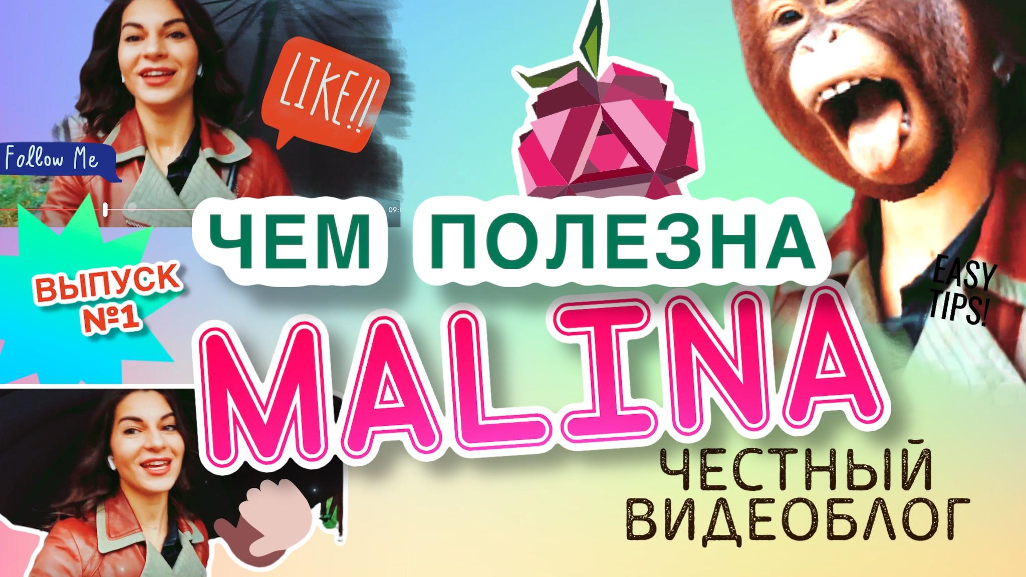 POLINA MALINA / Честный видеоблог/Поднимаю настроение в дождь! /ЛАЙФХАК в конце