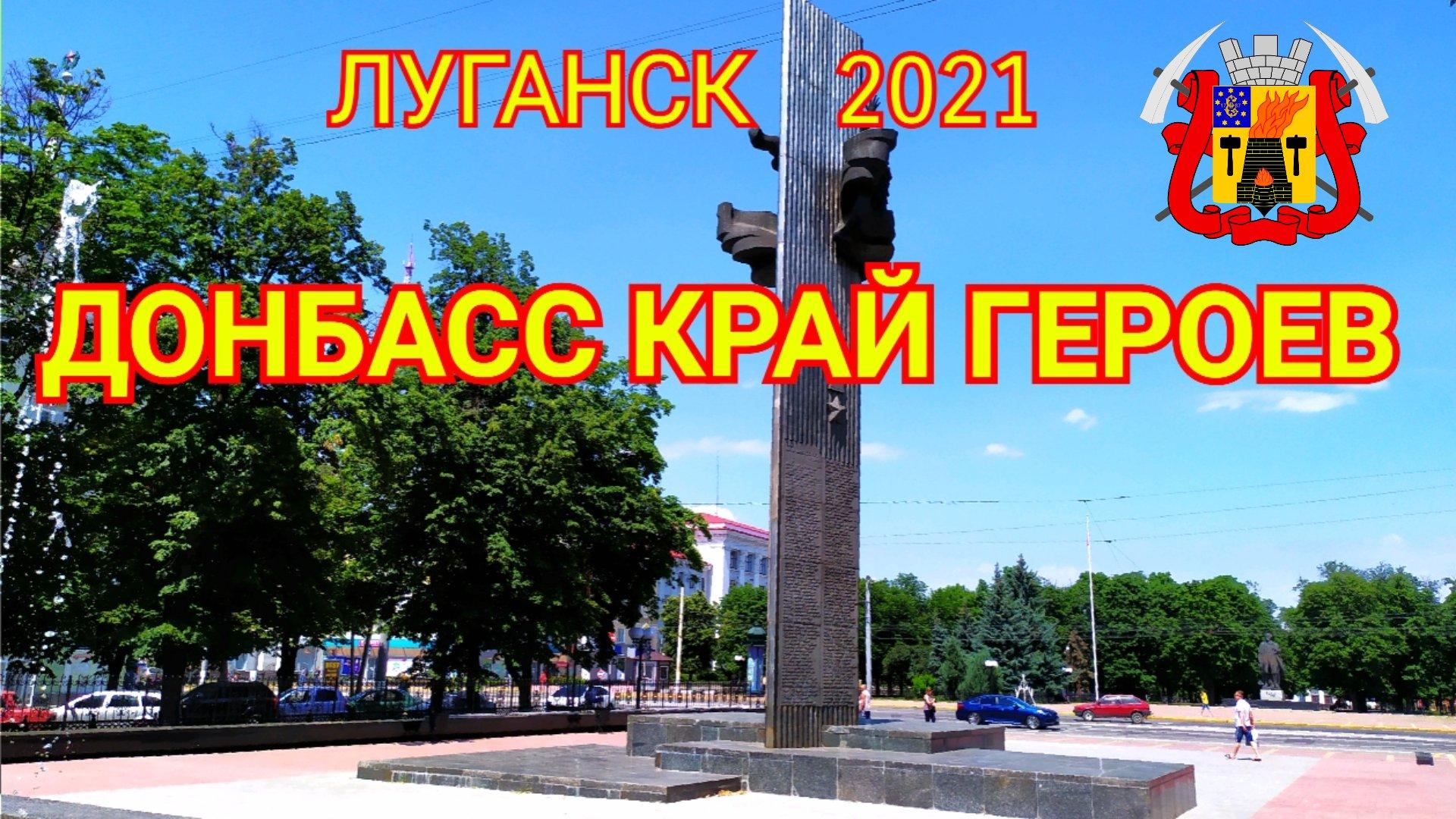 Донбасс край ГЕРОЕВ. Луганск 2021.