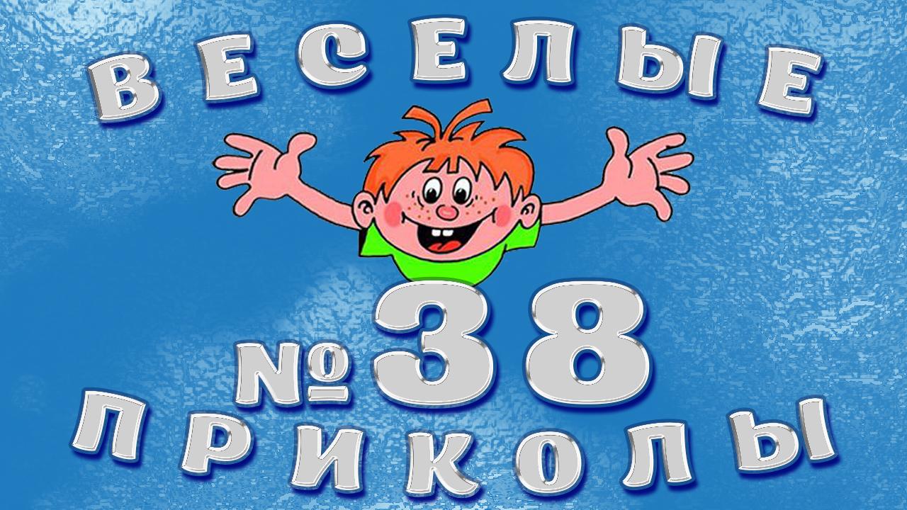 ВЕСЁЛЫЕ  ПРИКОЛЫ  №38    #приколы #смешныевидео #юмор #тикток #shorts 624