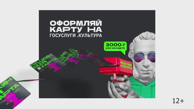 Пушкинская карта успей оформить сегодня!