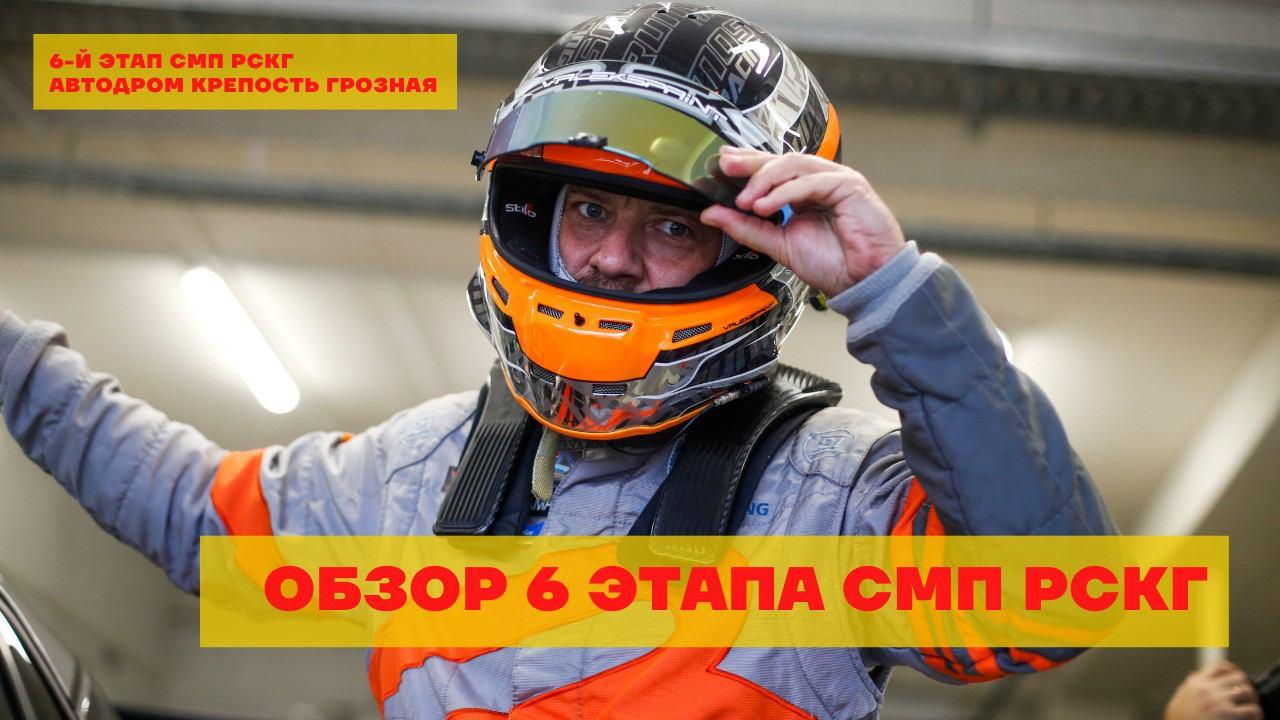 Обзор 6 этапа СМП РСКГ в Грозном
