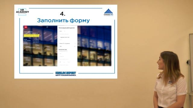 10. Как зарегистрировать аккаунт на hh.ru.mp4