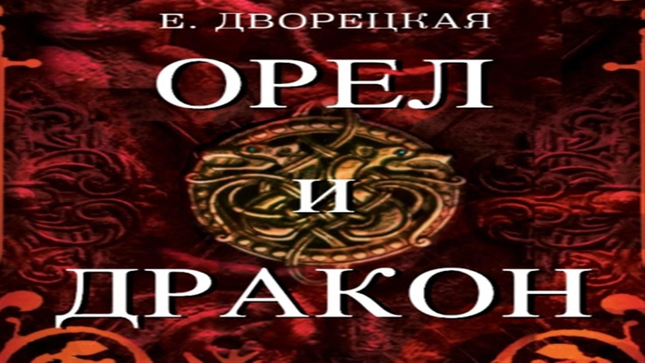 Аудиокнига Орел и Дракон - Елизавета Дворецкая