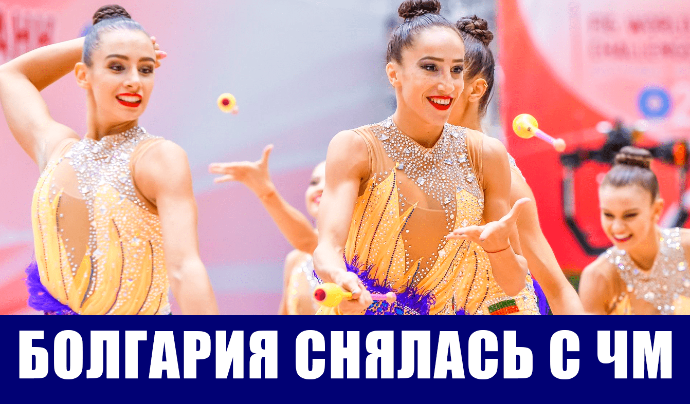 Художественная гимнастика. Сборная Болгарии снялась с чемпионата мира 2021