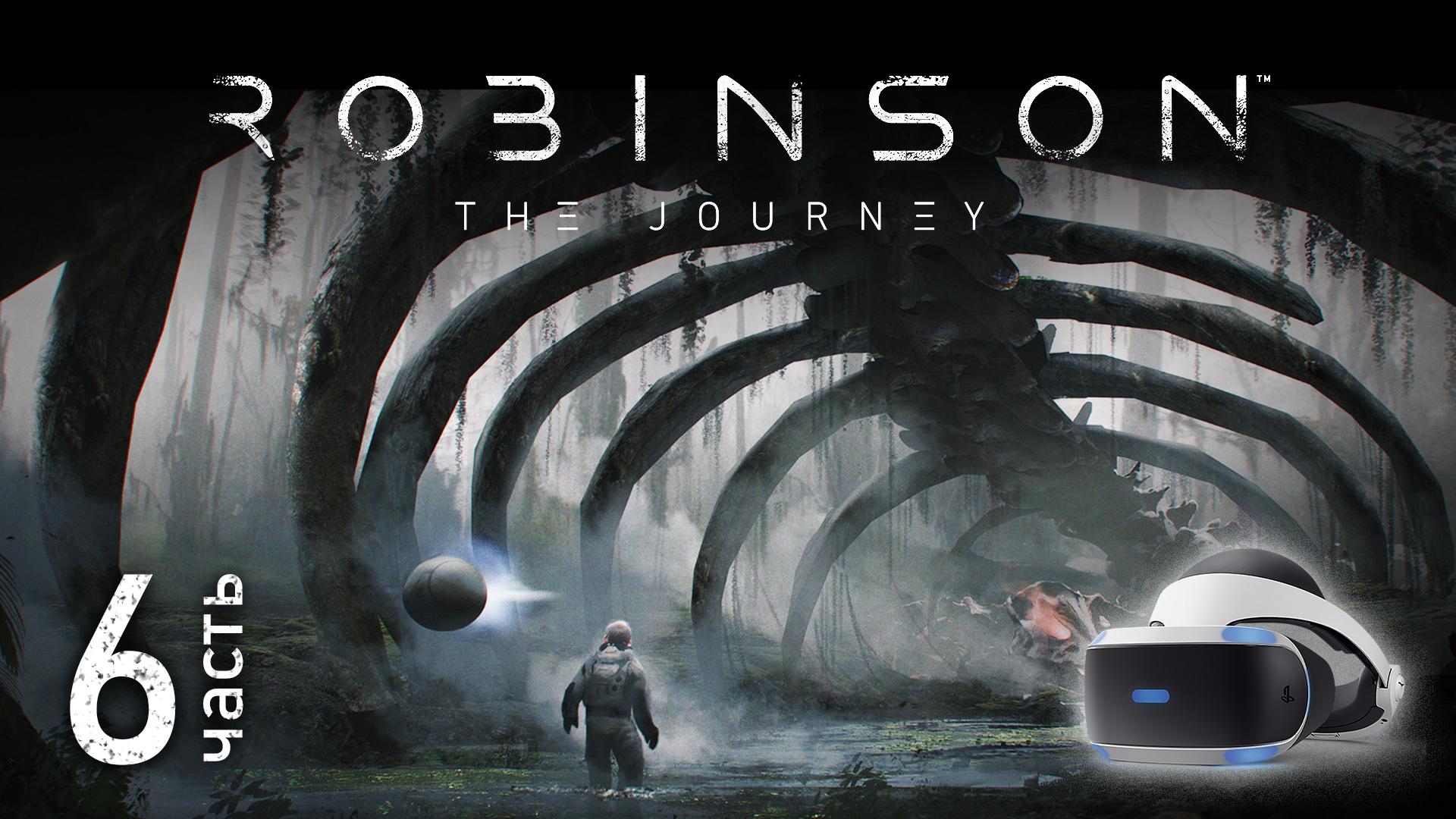 Прохождение Robinson The Journey | PlayStation VR | Часть 6