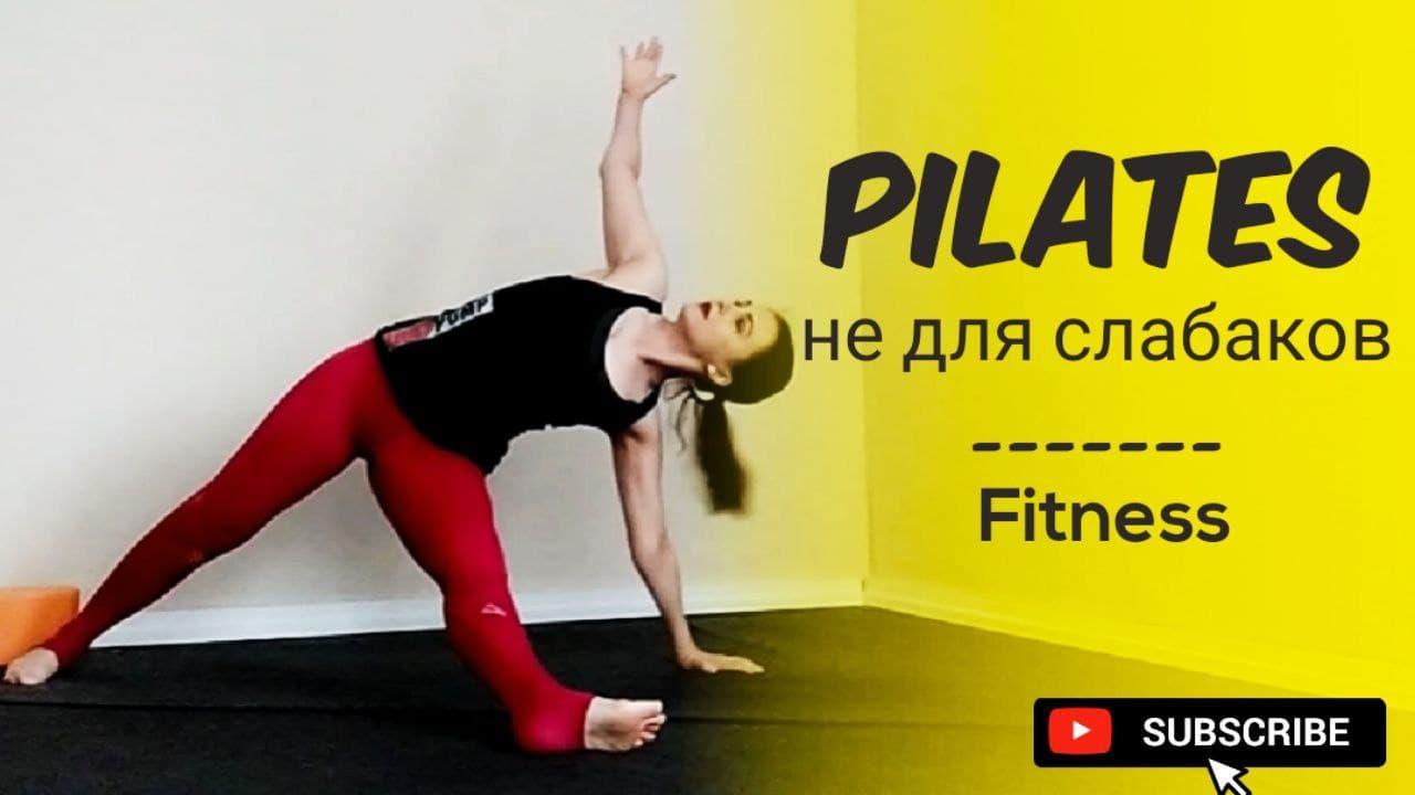 Пилатес, упражнения, силовой тренинг