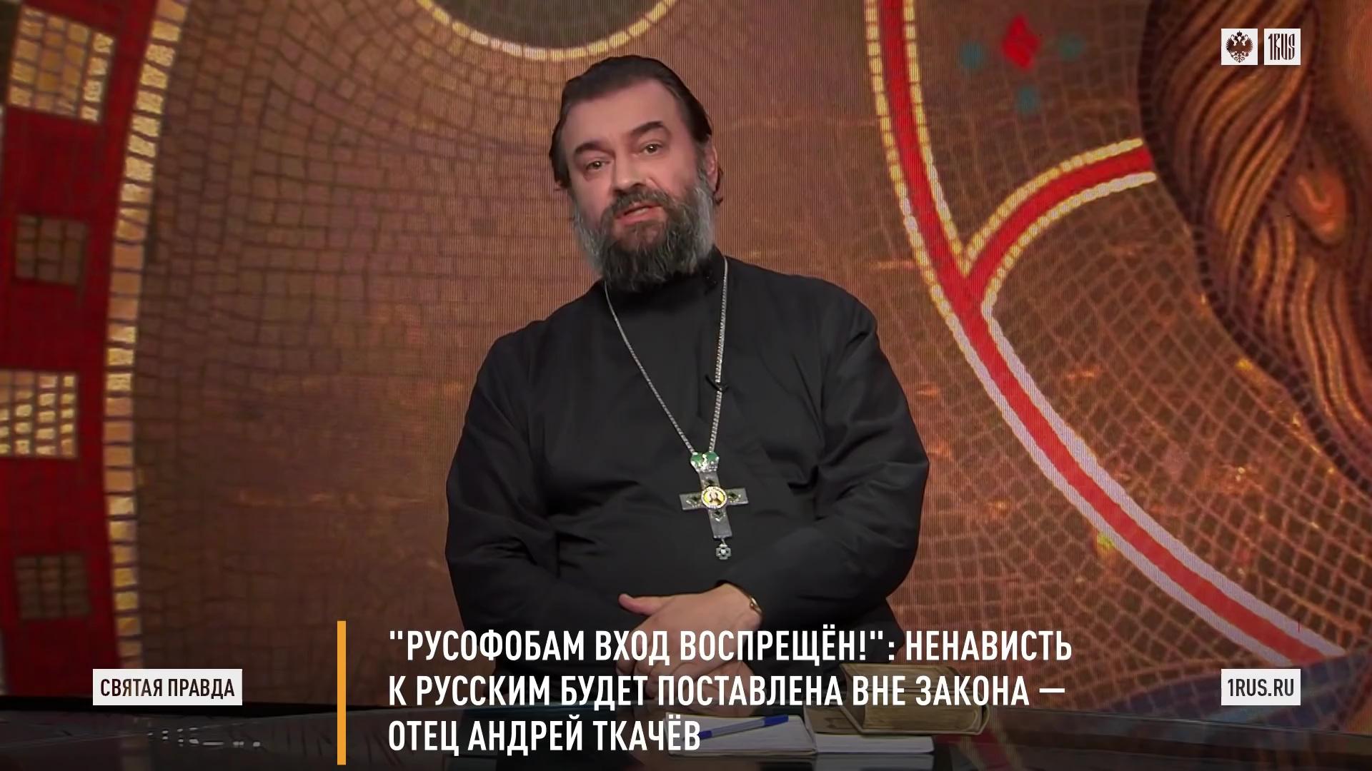 Русофобам вход воспрещён (монолог Андрея Ткачёва).mp4