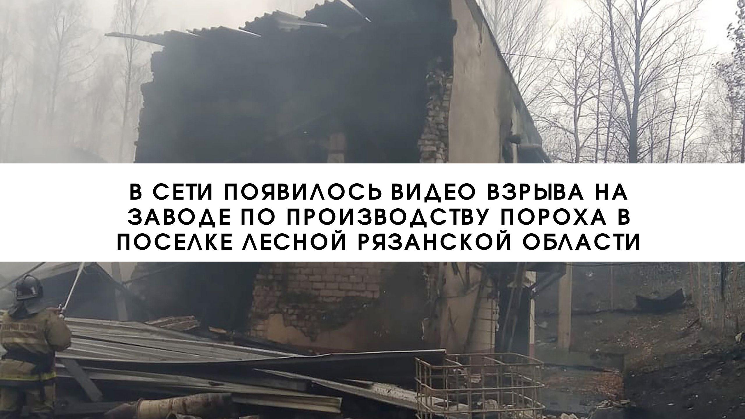 В Сети появилось видео взрыва на заводе по производству пороха в поселке Лесной Рязанской области///