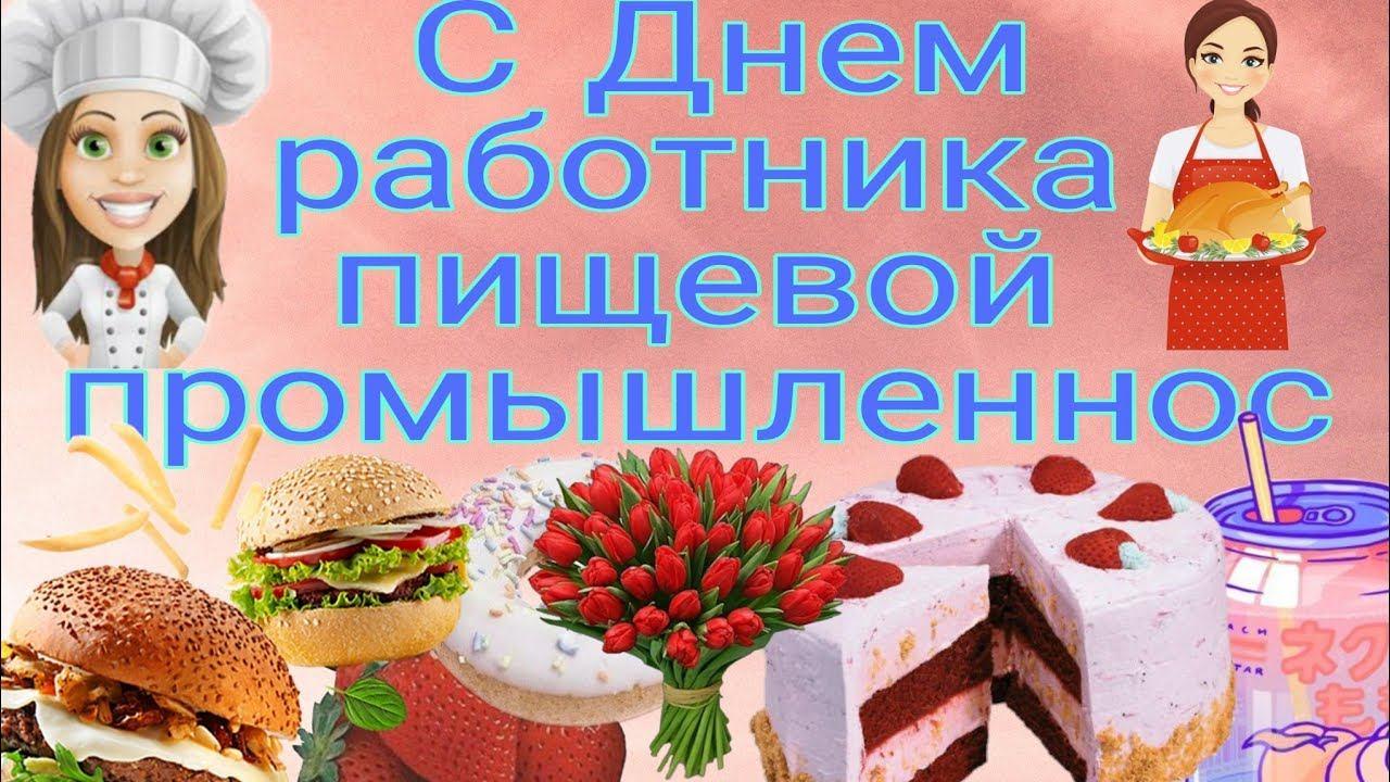 С Днем Работников Пищевой Промышленности.  День пищевика поздравление.