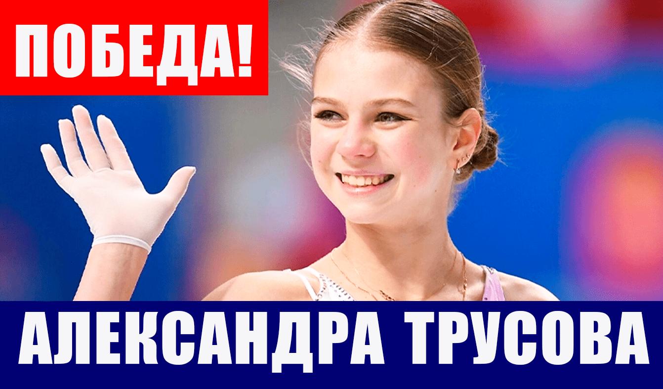Александра Трусова с личным рекордом выиграла короткую программу на Гран-при США Скейт Америка.