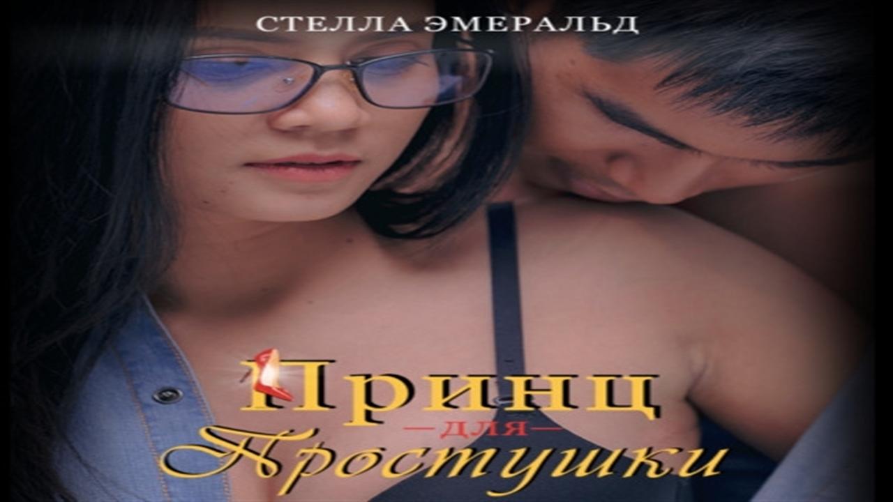 Аудиокнига Принц для простушки - Стелла Эмеральд