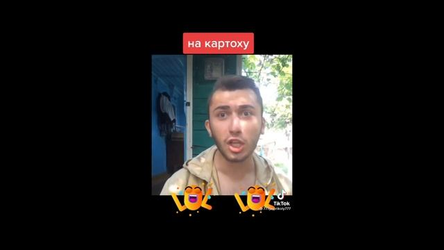Дорогая - Время копать Картоху! )))))  Ахахах  #приколы #смешныевидео #юмор #тикток #shorts 349