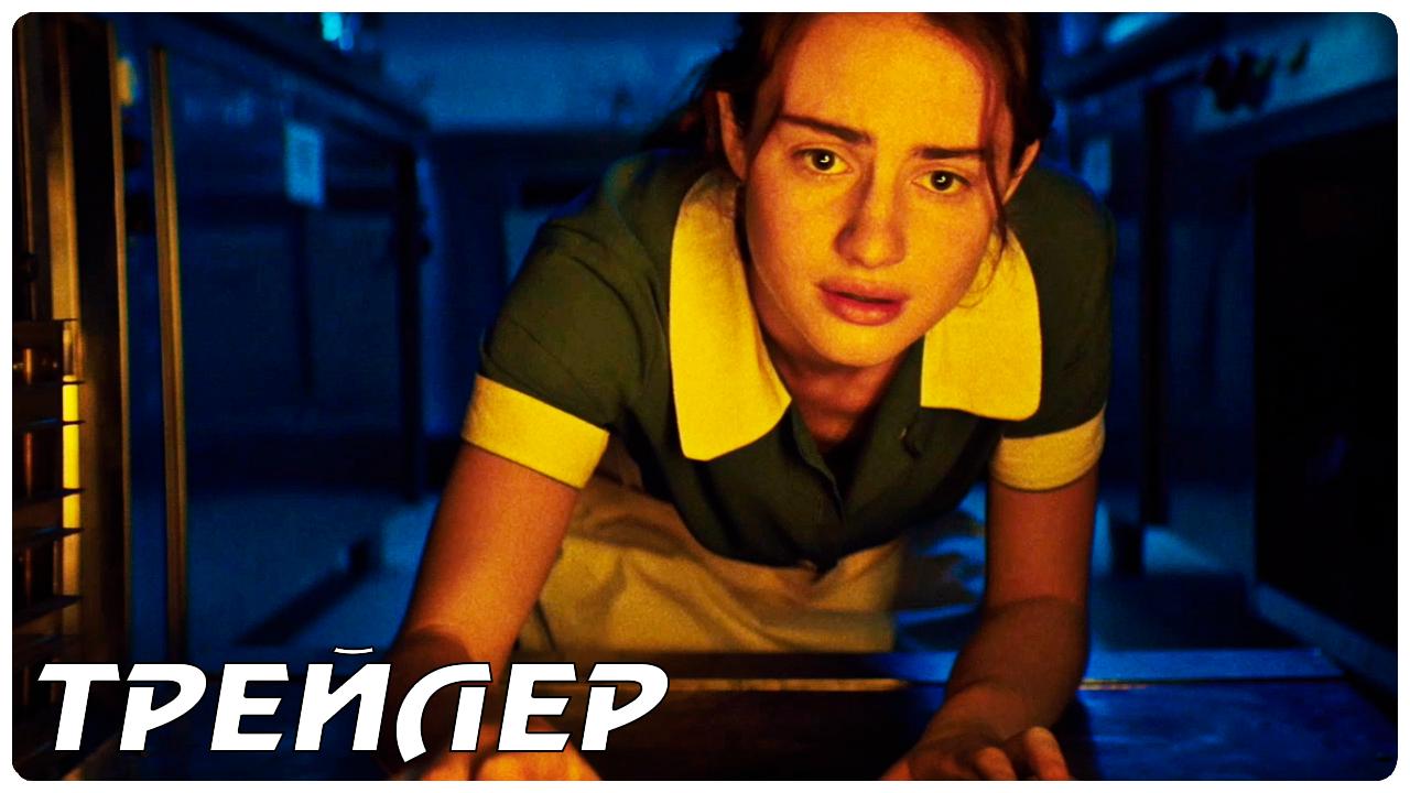 Сигнал бедствия (2021) — Русский трейлер [Фэнтези, драма]