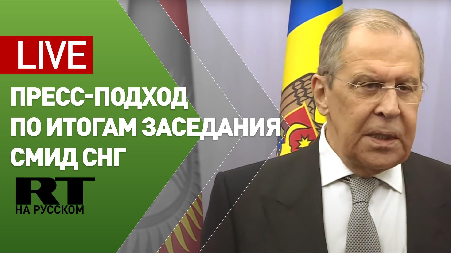 Итоги заседания Совета министров иностранных дел СНГ — LIVE