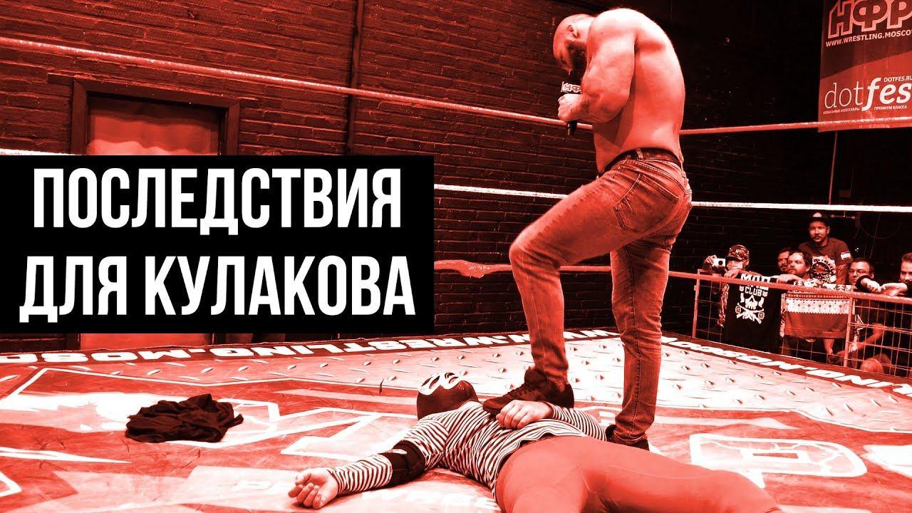 ПОСЛЕДСТВИЯ для КУЛАКОВА | Инцидент на