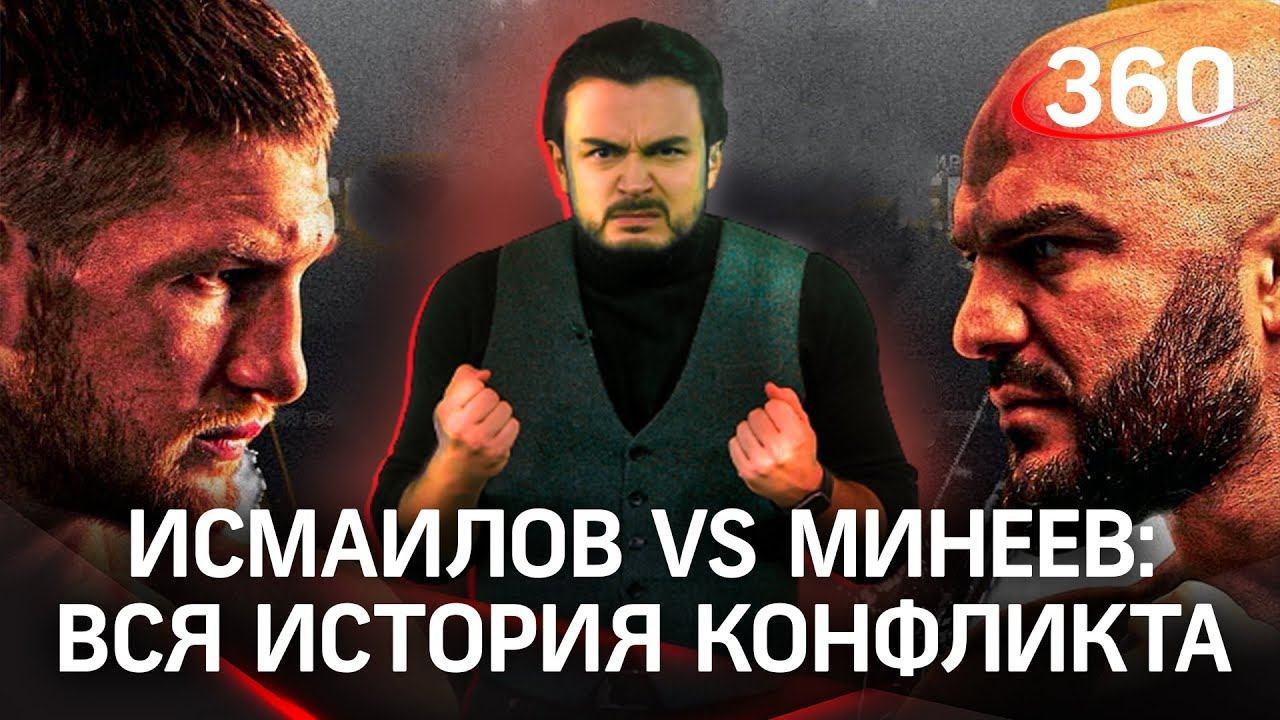 История конфликта Исмаилова и Минеева. Финальный прогноз