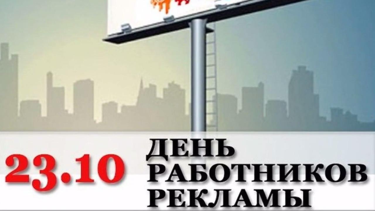 23 Октября, День работников рекламы в России - Красивое Музыкальное Видео Поздравление Открытка