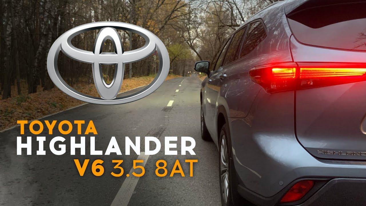 Toyota Highlander - разгон от 0 до 100