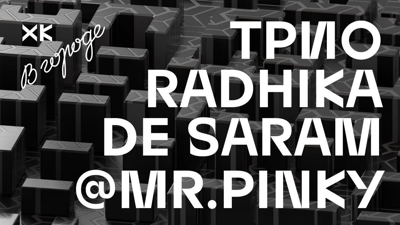 Radhika De Saram Trio (#Live @ Mr. Pinky) / Хот Культур в городе