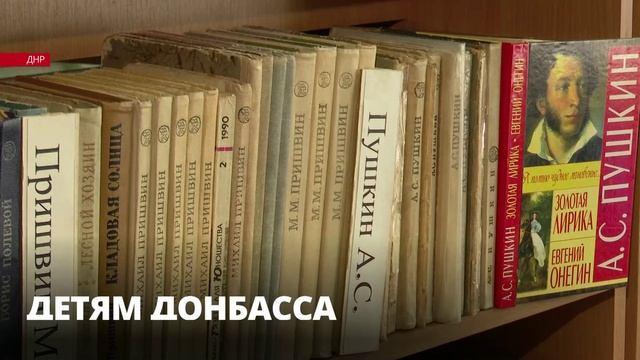 Ленобласть отправила партию учебников по русскому языку в школы Донбасса