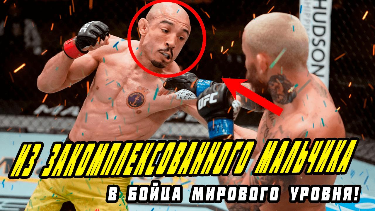 Жозе Альдо Из закомплексованного парня в Бойца МИРОВОГО УРОВНЯ, о том как Жозе СТАЛ ЗВЕЗДОЙ UFC!